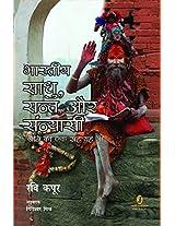 Bhartiya Saadhu, Sant Aur Sanyasi Jeene Ki Ek Raah Yah Bhee