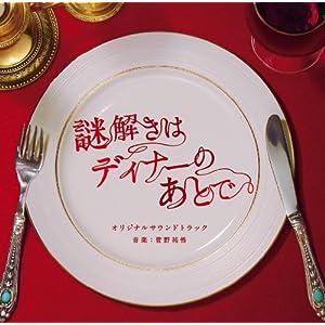 :謎解きはディナーのあとで オリジナル・サウンドトラック