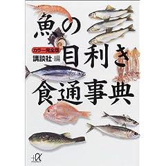 カラー完全版 魚の目利き食通事典 (講談社プラスアルファ文庫) (文庫) 講談社 (編集)