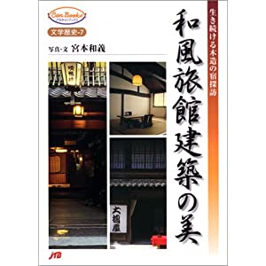 和風旅館建築の美 JTBキャンブックス