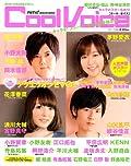 「Cool Voice」の表紙に梶裕貴、内山昂輝、茅野愛衣、花澤香菜