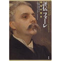 ジャン・ミシェル・ネクトゥー著 『評伝フォーレ—明暗の響き』の商品写真