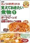 NHKきょうの料理覚えておきたい煮物1