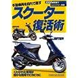 スクーター復活術—不動車両を自力で直す (単行本2009/4)