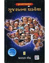 Gujarat Na Ghadvaiya (Gujarati)