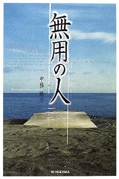 無用の人 (文芸社ドキュメントHEARTS!)