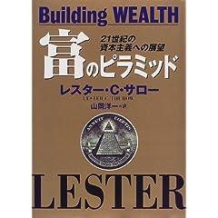 富のピラミッド―21世紀の資本主義への展望