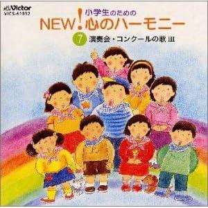 NEW!小学生のための心のハーモニー7  コンクールの歌Ⅲ