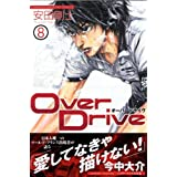 OverDrive(8) (�u�k�ЃR�~�b�N�X�\SHONEN MAGAZINE COMICS (3736��))���c ���m�ɂ��