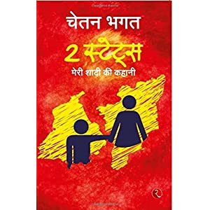2 States:The story of marriage(Hindi)