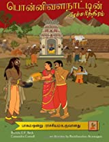 The Legend of Ponnivala (Tamil Edition): Part One: A Kingdom Constructed: Volume 1