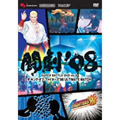 '08 SUPER BATTLE DVD vol.8 UELOEIuEt@C^[Y98 ULTIMATE MATCH