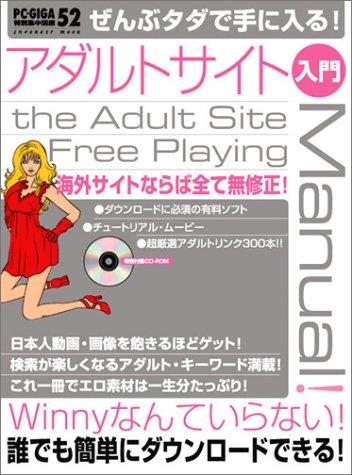 アダルトサイト入門—ぜんぶタダで手に入る! (INFOREST MOOK PC・GIGA特別集中講座 52)