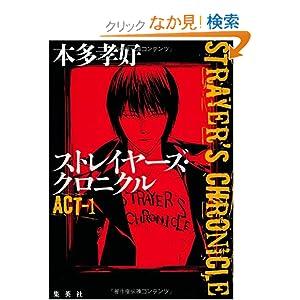 """ストレイヤーズ・クロニクル ACT-1 """" style="""