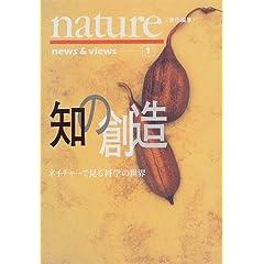 知の創造―ネイチャーで見る科学の世界 (nature責任編集―news & views)