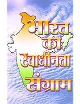 Bharat Ka Swadhinta Sangram