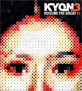 『KYON3』 Open Amazon.co.jp