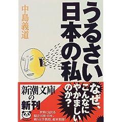 中島義道「うるさい日本の私」