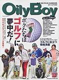 OilyBoy 悦楽ゴルフスタイルBOOK ボクたちはゴルフに夢中だ!