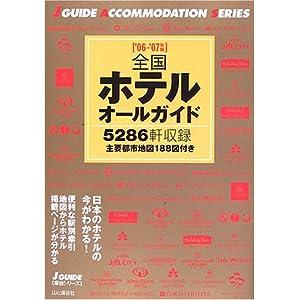全国ホテルオールガイド〈'06‐'07年版〉 (ジェイ・ガイド—宿泊シリーズ)