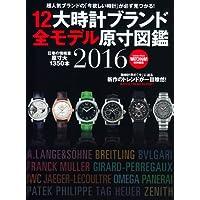 10大時計ブランド原寸図鑑 2015年発売号 小さい表紙画像