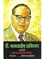 Dr. Babasaheb Ambedkar Yanchi Aatmakatha