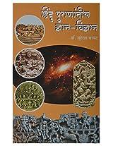 Hindu Puranatil Dnyan-Vidnyan