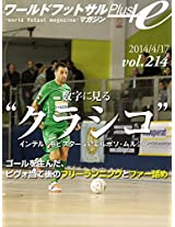 wa-rudo futtosaru magazin purasu boryu-mu 214: pivo atego no furi-rannningu kara no fa-dume suuzi ni miru kurasiko interumobisuta- buiesu eruposo murushia