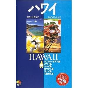 ハワイ (ポケットガイド—太平洋)
