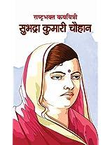 Rashtrabhakt Kavyitri Subhadra Kumari Chauhan