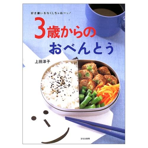 japanese bento instructional book 03 lunch box meals foryoung children health ebay. Black Bedroom Furniture Sets. Home Design Ideas