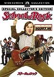 スクール・オブ・ロック SCHOOL OF ROCK DVD 2003年
