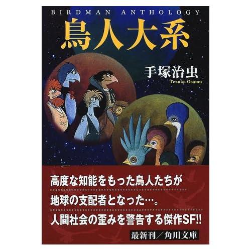 鳥人大系 (角川文庫)