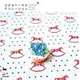 小さなケーキのデコレーション Happy Mini Cake アーティスト:sweets maniac (単行本2005/9)