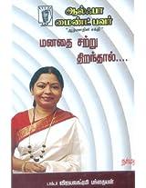 Manadhai Satru Thiranthaal....: Alpha Mind Power