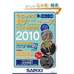 サピックス 重大ニュース2010