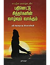 Pathinettu Siddhargalin Vaazhvum Vaakkum