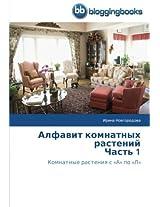 Alfavit Komnatnykh Rasteniy Chast' 1