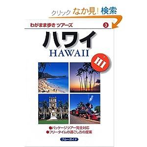 ハワイ (わがまま歩きツアーズ 3)