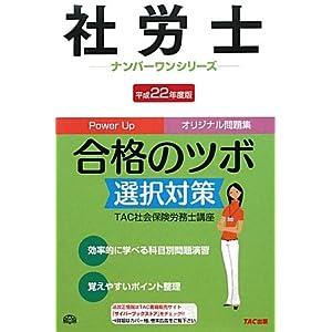 社労士合格のツボ 選択対策〈平成22年度版〉 (社労士ナンバーワンシリーズ)