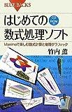 はじめての数式処理ソフト CD-ROM付 (ブルーバックス) (新書)