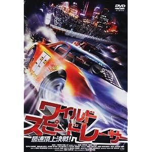 ワイルドスピードレーサー 最速頂上決戦!の画像