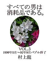 MEN ARE EXPENDABLE VOL3: May 1990 to Sep 1992 Baburusyuuryou