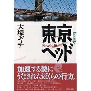 東京ヘッド