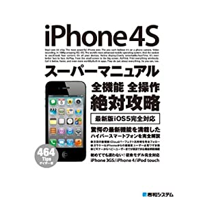 iPhone4Sスーパーマニュアル―最新版iOS5完全対応 464Tips [単行本]