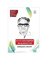 Ascend Books Janathipathya Keralathil Achyuthamenon