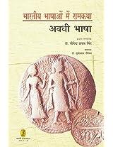 Bhartiya Bhashaon Mein Ramkatha (Awadhi Bhasha)