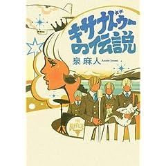 泉麻人「キサナドゥーの伝説 」
