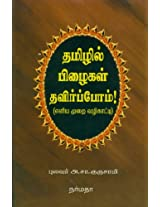 Thamizhil Pizhaigal Thavirppom