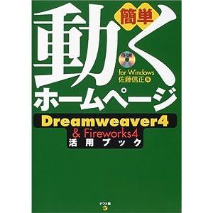 簡単動くホームページ  Dreamweaver4&Fireworks4活用ブック